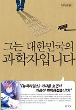 도서 이미지 - 그는 대한민국의 과학자입니다