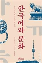 도서 이미지 - 한국어와 문화
