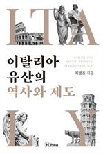 도서 이미지 - 이탈리아 유산의 역사와 제도