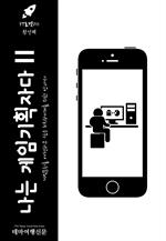 도서 이미지 - IT로켓011 나는 게임기획자다 II 게임문화를 여행하는 히치하이커를 위한 안내서