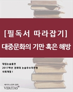 도서 이미지 - [필독서 따라잡기] 대중문화의 기만 혹은 해방