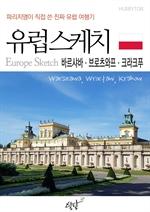 도서 이미지 - 파리지앵이 직접 쓴 진짜 유럽여행기 - 유럽스케치 바르샤바, 브로츠와프, 크라쿠프 편
