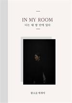 도서 이미지 - 나는 내 방 안에 있다