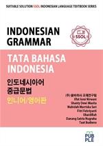 도서 이미지 - Suitable Solution SSOL 인도네시아어 중급문법 인니어/영어판