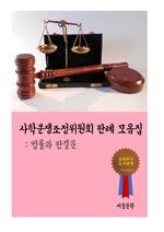 도서 이미지 - 사학분쟁조정위원회 판례 모음집 (법률과 판결문)