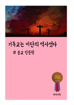 도서 이미지 - 기독교는 이단의 역사였다 (종교 인문학)