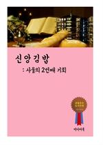 도서 이미지 - 신앙 김밥 : 사울의 2번째 기회