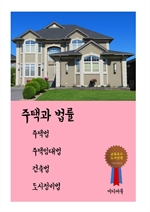 도서 이미지 - 주택과 법률 (주택법 주택임대법 건축법 도시정비법)