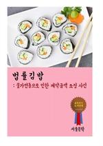 도서 이미지 - 법률 김밥 : 물가변동으로 인한 계약금액 조정 사건