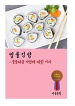 도서 이미지 - 법률 김밥 : 물품대금 지연에 대한 이자