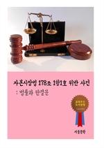 도서 이미지 - 자본시장법 178조 1항1호 위반 사건 (법률과 판결문)