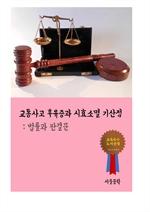 도서 이미지 - 교통사고 후유증과 시효소멸 기산점 (법률과 판결문)