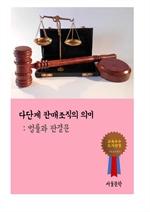 도서 이미지 - 다단계 판매조직의 의미 (법률과 판결문)