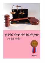 도서 이미지 - 접대비와 판매부대비용의 판단기준 (법률과 판결문)