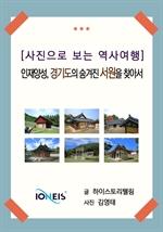 도서 이미지 - [오디오북] [사진으로 보는 역사여행] 인재양성, 경기도의 숨겨진 서원을 찾아서