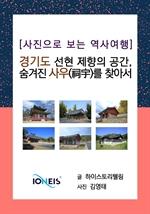 도서 이미지 - [오디오북] [사진으로 보는 역사여행] 선현 제향의 공간, 숨겨진 사우(祠宇)를 찾아서