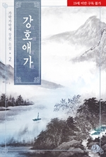 도서 이미지 - 강호애가(江湖愛歌) (개정판)