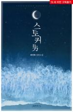도서 이미지 - 스토커 : 男