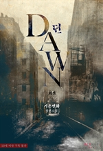 도서 이미지 - [BL] 던 (Dawn)