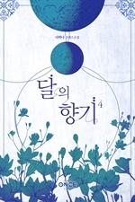 도서 이미지 - 달의 향기