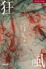 도서 이미지 - 광풍 (狂風)