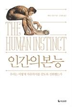 도서 이미지 - 인간의 본능
