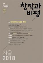 도서 이미지 - 창작과비평 182호 (2018년 겨울)