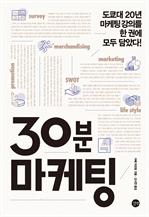 도서 이미지 - 30분 마케팅