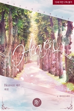 도서 이미지 - 헤븐 (Heaven)