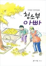 도서 이미지 - 청소부 아빠