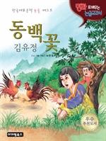 도서 이미지 - 김유정의 동백꽃
