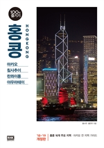 도서 이미지 - 홍콩 100배 즐기기 (18'~19' 개정판)
