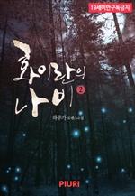 도서 이미지 - 화이란의 나비