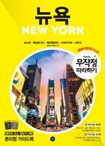 도서 이미지 - 무작정 따라하기 뉴욕