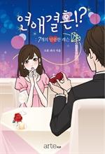 도서 이미지 - 연애결혼 : 일곱 개의 달콤한 레슨