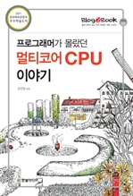 도서 이미지 - Blog2Book, 프로그래머가 몰랐던 멀티코어 CPU 이야기