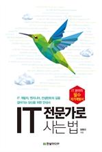 도서 이미지 - IT 전문가로 사는 법