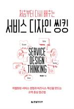 도서 이미지 - 처음부터 다시 배우는 서비스 디자인 씽킹
