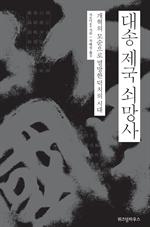 도서 이미지 - 대송 제국 쇠망사