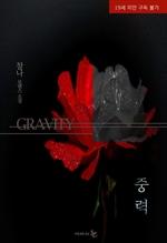 도서 이미지 - 중력 (gravity)