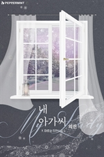 도서 이미지 - [GL] 내 아가씨