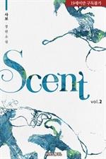 도서 이미지 - [BL] 센트 (Scent)