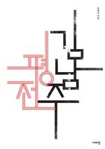 도서 이미지 - 김남주 평전