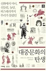 도서 이미지 - 대중문화의 탄생