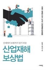 도서 이미지 - 산업재해보상법