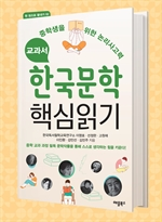 도서 이미지 - 교과서 한국문학 핵심읽기
