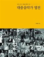 도서 이미지 - 대중음악가 열전
