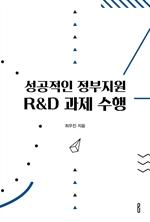 도서 이미지 - 성공적인 정부지원 R&D 과제 수행