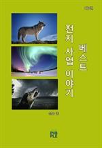 도서 이미지 - 전지사업이야기 베스트 (제3권)