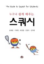 도서 이미지 - 누구나 쉽게 배우는 스쿼시